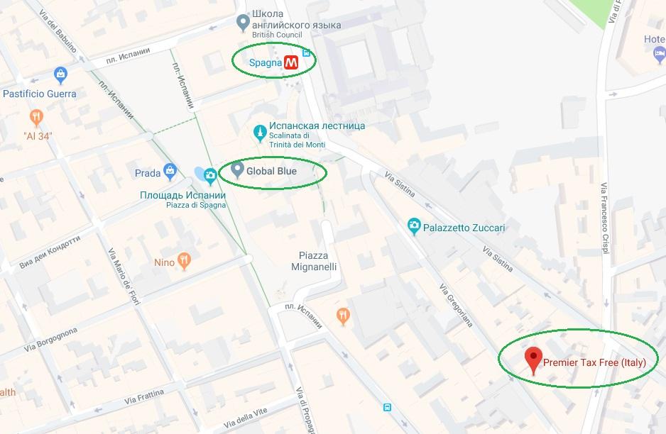Компании по возврату Такс фри на карте Рима