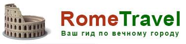 Rome-Travel