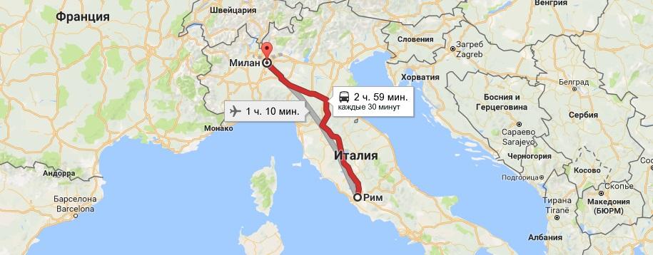 Маршрут Рим-Милан