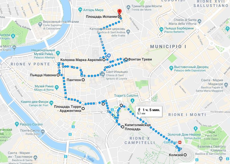 Дневной маршрут по Риму
